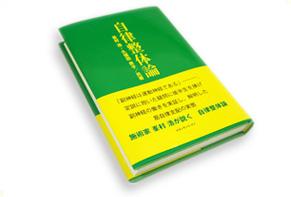 自律整体論 久保田 昇子(著)